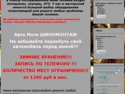 Garant-Moto Service